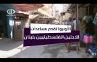لبنان | الأونروا تبدأ عملية التحقق وتوزيع مساعدة نقدية بقيمة 40 دولارا لكل طفل فلسطيني تحت 18 سنة