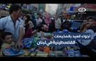 لبنان| الأوضاع الاقتصادية الصعبة ترخي بثقلها على أجواء الاحتفال بعيد الأضحى في المخيمات الفلسطينية
