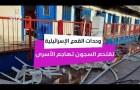 وحدات القمع في سجن جلبوع تهاجم القسم رقم ثلاثة وتطلق قنابل الغاز باتجاه الأسرى