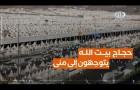 الحج| حجاج بيت الله الحرام يتوجهون إلى