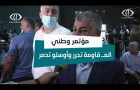 غزة|مؤتمر وطني تحت عنوان ..
