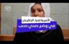 قطاع غزة | وقفات دعم وإسناد للأسرى ومطالب بالإفراج الفوري عن الأسيرة المريضة إسراء الجعابيص