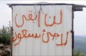 عذابات الفلسطيني في «وطنه» العربي... نواف أبو الهيجاء