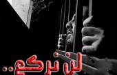 الأسرى الفلسطينيون وعيد الأضحى..!