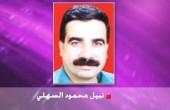 منظمة التحرير الفلسطينية والمصالحة الغائبة.. نبيل السهلي