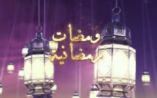 ومضات رمضانية