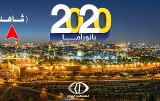بانورواما 2020